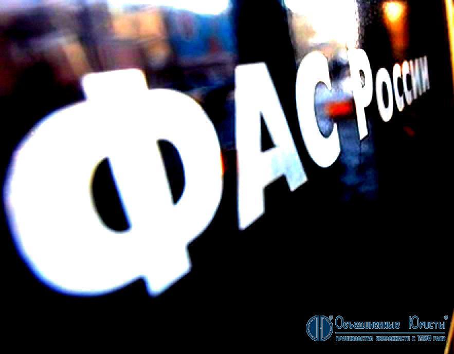 Разрешение УФАС, ходатайство УФАС, УФАС, управление федеральной антимонопольной службы, стоиомть, как, где | Объединенные Юристы
