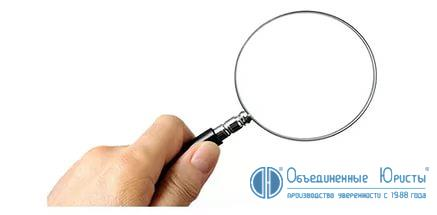 Проверка контрагента, проверка партнера, проверить контрагента, проверить партнера, услуги по проверке контрагентов, юристы по проверке контрагентов, помощь по проверке контрагентов, стоимость, как проверить контагента, получить| Объединенные Юристы