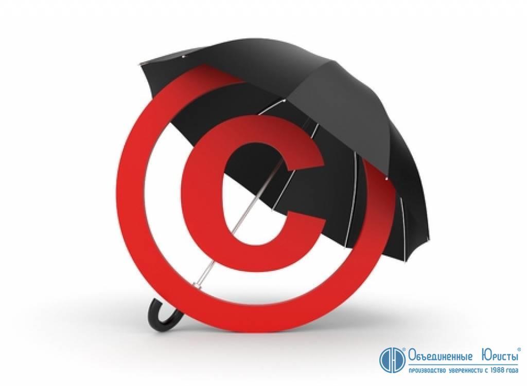 Авторские и смежные права, регистрация авторского права, защита авторских прав, депонирование авторских прав, стоимость, как, где | Объединенные Юристы