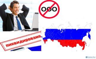 Ликвидация ООО по РФ