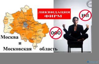 Ликвидация фирм Москва и МО