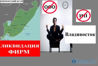 Ликвидация фирм Владивосток