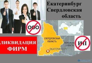 Ликвидация фирм Екатеринбург