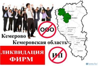 Ликвидация фирм Кемерово