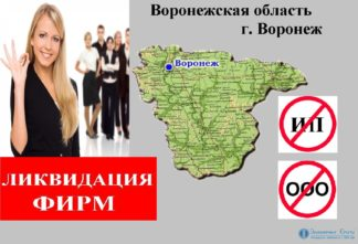 Ликвидация фирм Воронеж