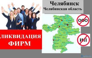 Ликвидация фирм Челябинск