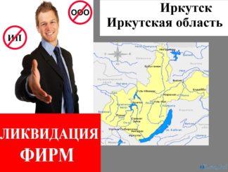 Ликвидация фирм Иркутск