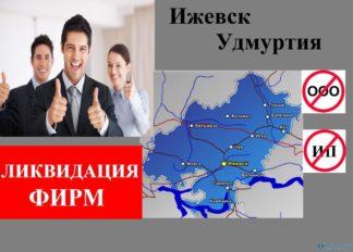 Ликвидация фирм Ижевск