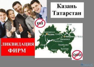 Ликвидация фирм Казань
