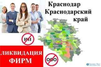Ликвидация фирм Краснодар