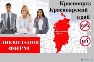 Ликвидация фирм Красноярск
