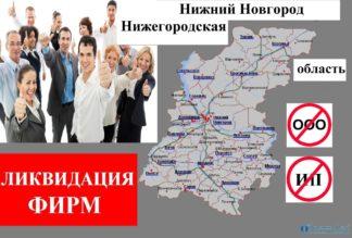 Ликвидация фирм Н.Новгород