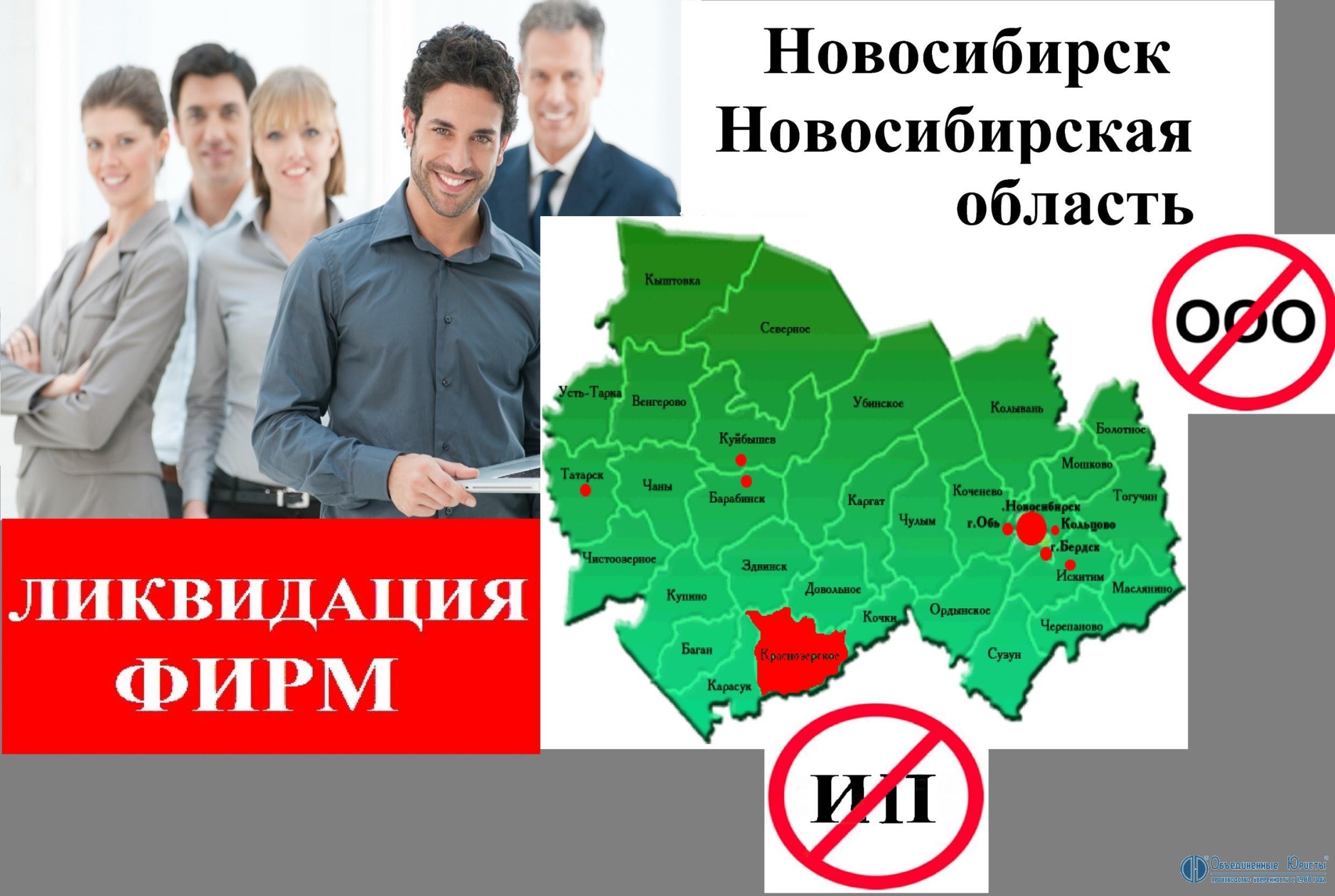 Ликвидация ООО Новосибирск, ликвидация фирм в Новосибирске и Новосибирской области, закрыть фирму в Новосибирске, ликвидация предприятия с долгами Новосибирск, закрытие фирмы Новосибирск, ликвидация ООО с долгами Новосибирск,как | Объединенные Юристы