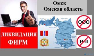 Ликвидация фирм Омск
