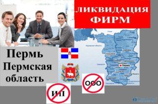 Ликвидация фирм Пермь