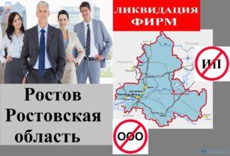 Ликвидация фирм Ростов-на-Дону