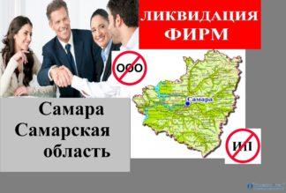 Ликвидация фирм Самара