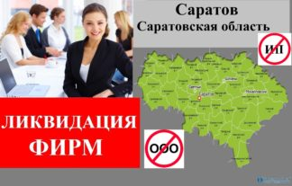 Ликвидация фирм Саратов