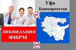 Ликвидация фирм Уфа
