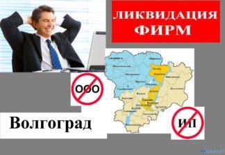 Ликвидация фирм Волгоград