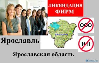 Ликвидация фирм Ярославль