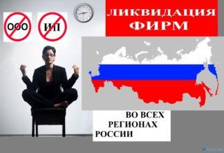 Ликвидация фирм в РФ