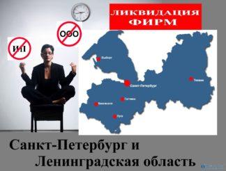 Ликвидация фирм Санкт-Петербург
