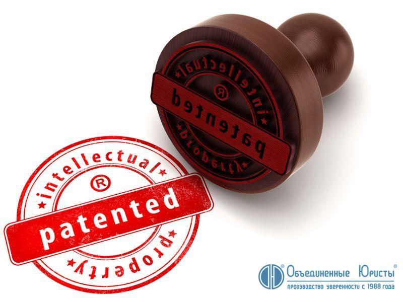 Патент на изобретение, получение патента на изобретение, патентный поверенный, стоимость, как, где | Объединенные Юристы