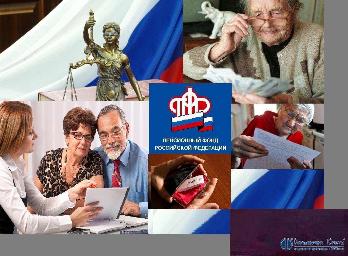 Спор с пенсионным фондом России, споры о пенсии с ПФР, обжалование решения ПФР, пересмотр размера пенсии, обжаловать отказ от вычета специального стажа, юрист по пенсионным спорам, взыскание пенсии, пенсионные споры, стоимость | Объединенные Юристы