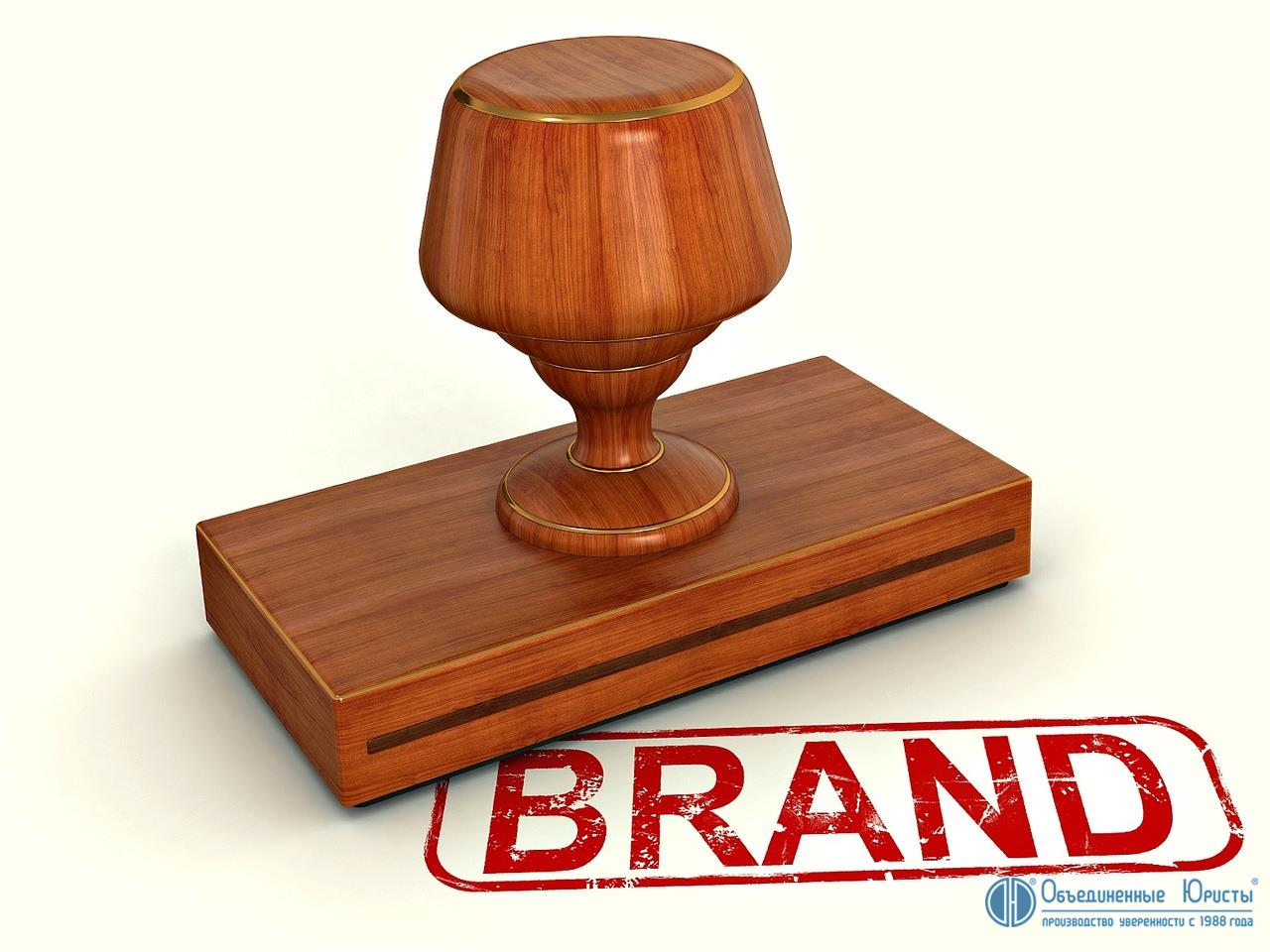 Регистрация товарного знака, оформление патента, защита товарного знака, товарный знак, стоимость, как, где | Объединенные Юристы