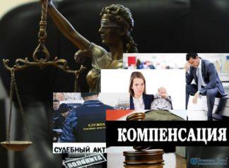 Исполнение судебного акта