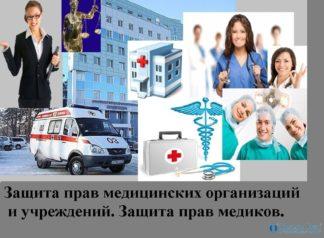 Защита медиков