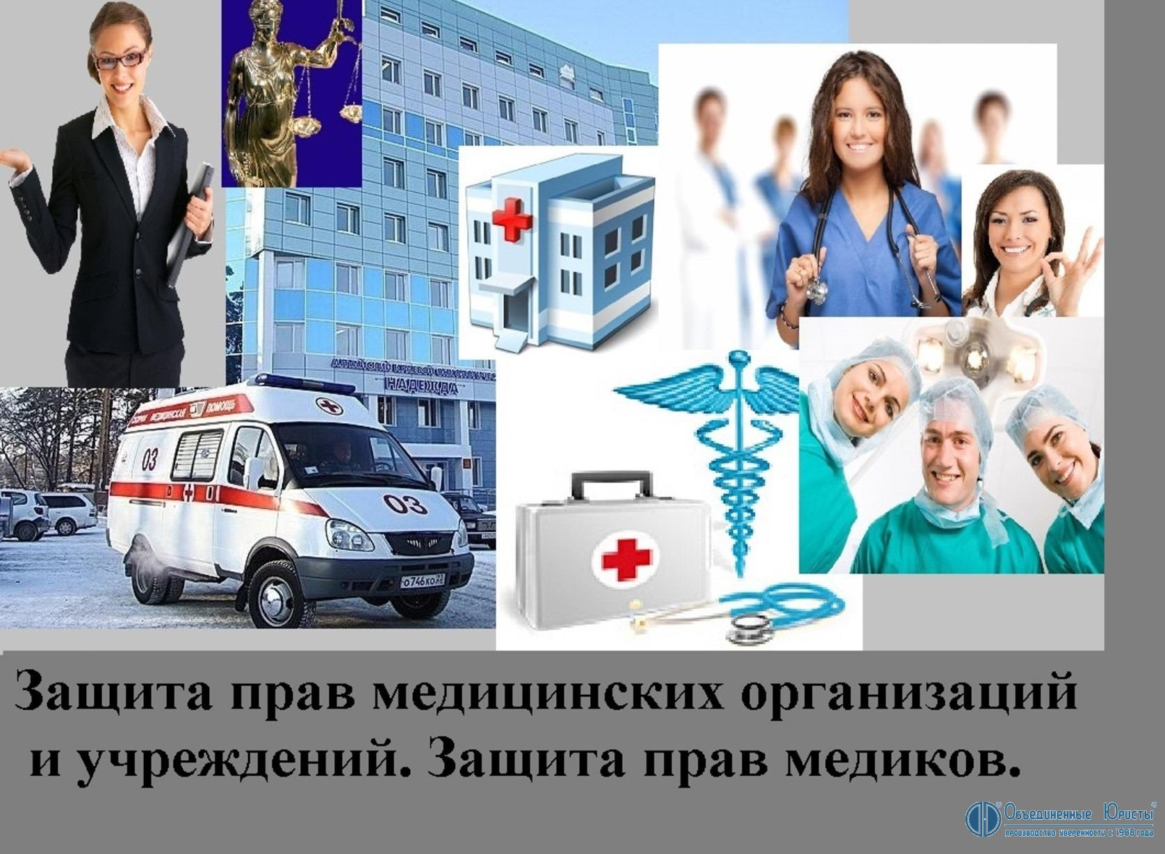 Защита прав медицинских организаций и учреждений, взыскание убытков с пациентов, юридическое обслуживание медицинских организаций, судебная защита прав врача, защита прав медиков в суде против пациентов, стоимость, как,где, 2019 | Объединенные Юристы