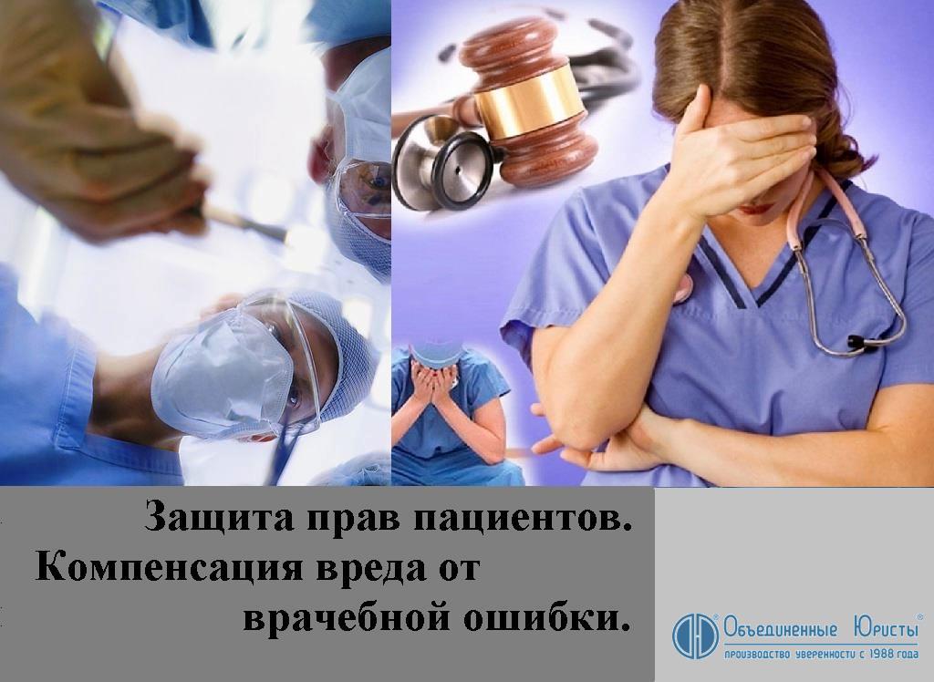 Защита прав пациентов, защита пациента в суде, компенсация вреда от врачебной ошибки, взыскание ущерба от ошибки врача, врачебная ошибка, вред от врачебной ошибки, защита пациентов, стоимость, как, где, 2019 | Объединенные Юристы