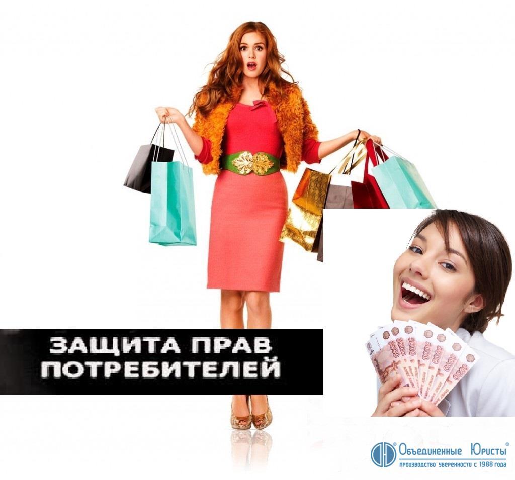 Права потребителей, защита прав потребителей, судебная защита, потребителей услуги, Москва, стоимость
