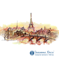 Суд в Париже