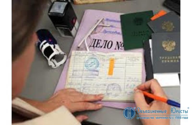 Регулирование трудовых отношений, защита трудовых отношений, организация трудовых отношений, разрешение трудовых споров, стоимость
